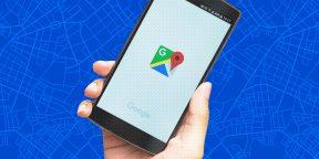 10 возможностей Google Maps, о которых не все знают