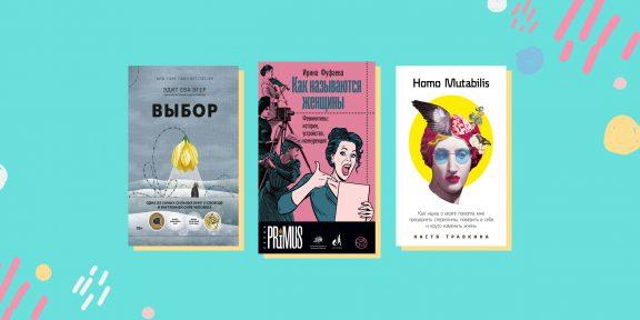 10 главных нон-фикшен-книг 2020 года, которые вы могли пропустить