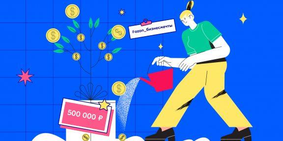 Как выиграть полмиллиона на развитие бизнеса в конкурсе Ozon