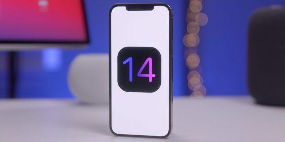 Apple выпустила iOS 14.4. Вот что в ней нового