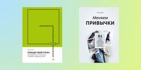 Издательство «МИФ» дарит книги «Меняем привычки» и «Победи свой страх»